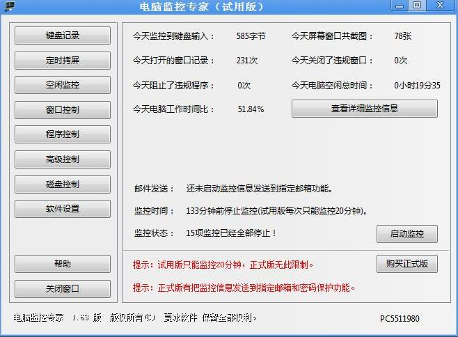 Chinese Version of PC Monitor Expert Updated to Version 1.63